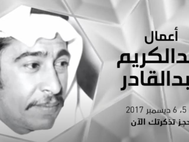 JACC AbdulKarim Abdul Kader Promo
